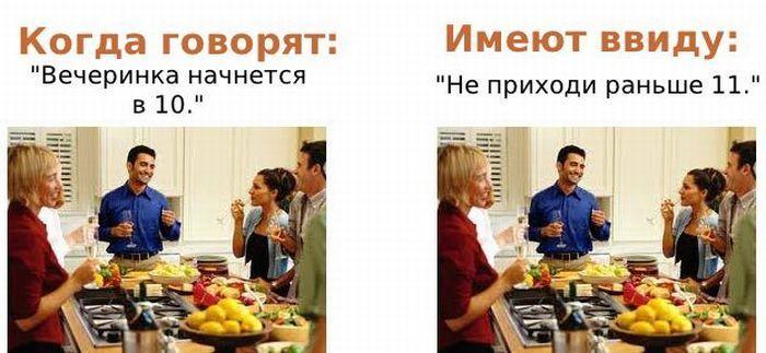 Что говорят люди и что подразумевается на самом деле (11 фото)