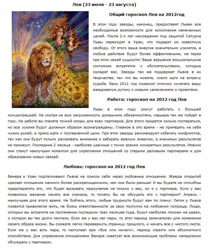 мая гороскоп лев мужчина на август работа подробные отзывы туроператорах