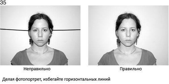 личная жизнь примеры ошибок фотографирования таких