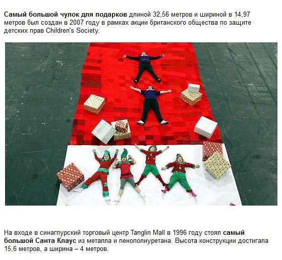 Новогодние рекорды Гиннесса (17 фото)