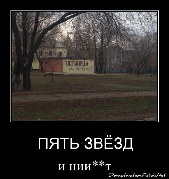 ПЯТЬ ЗВЁЗД
