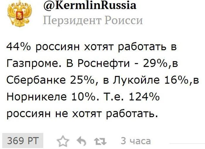 Прикол прикол, россияне