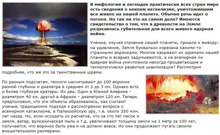 потоп, ядерная война,
