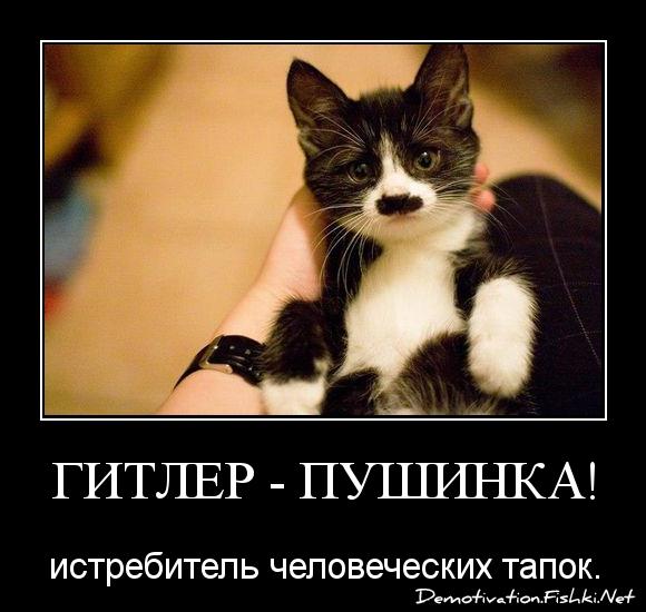 Гитлер - пушинка!