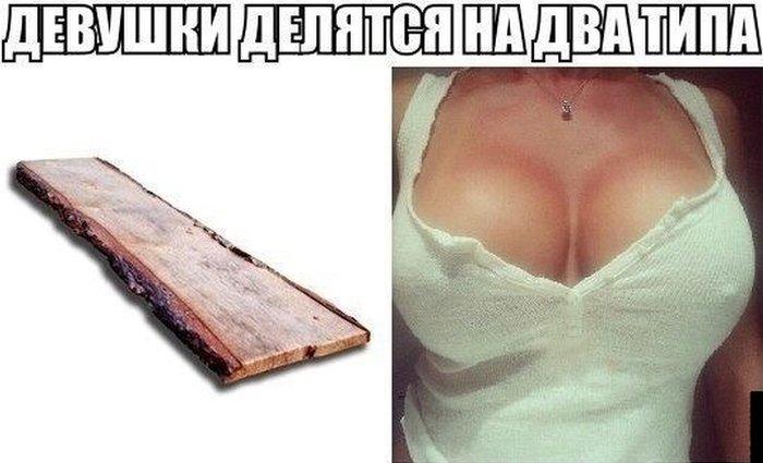 Фотография грудь, девушки, доска, картинка с надписью, красивые сиськи