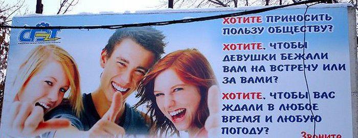реклама, биллборд, рекламный щит