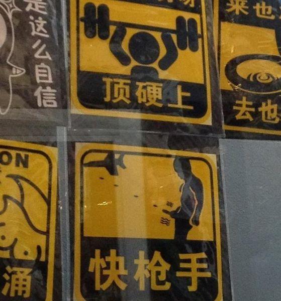 Прикольные фото иероглифы, китайские, прикол, таблички, шрифт