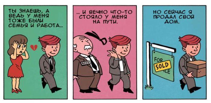комикс, желание, карикатура, философия