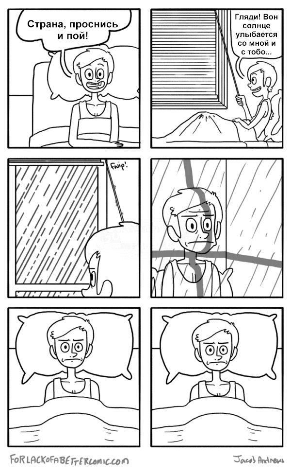 Фотоприкол недели комикс, ливень, прикол, проснулся, ржака, утро