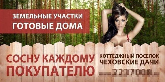 реклама, билборд, плакат, наружная реклама, прикольная реклама