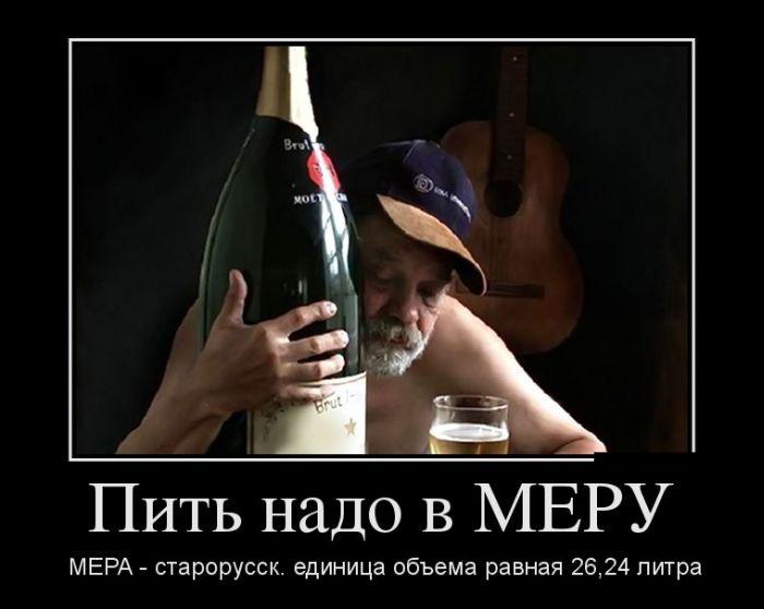 Демотиваторы с бутылкой