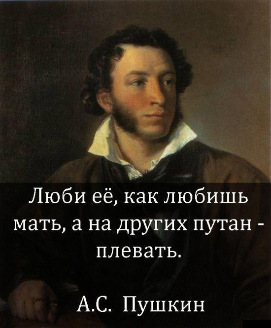 пушкин александр матерные тихи было