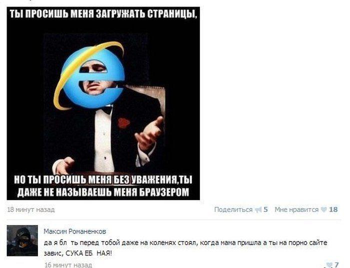 Фотоподборка браузер, интернет експлорер, картинка с надписью, комментарий, прикол, смешной комментарий, уважение