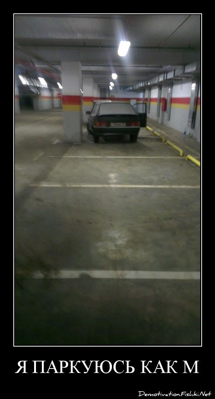 Я паркуюсь как мудак...