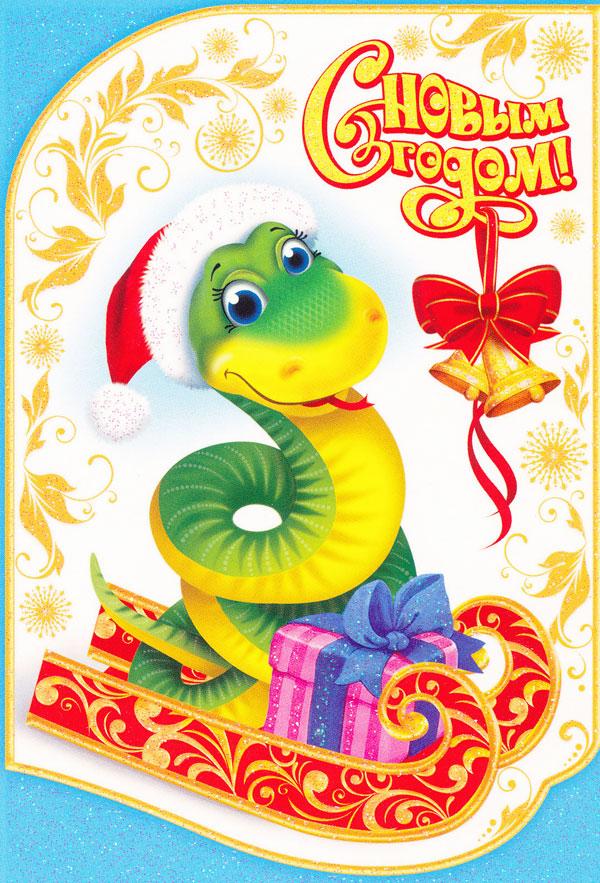 Картинках, змеи открытка