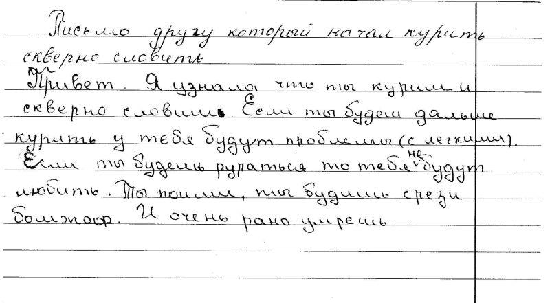 Сочинение на тему письму незнакомцу